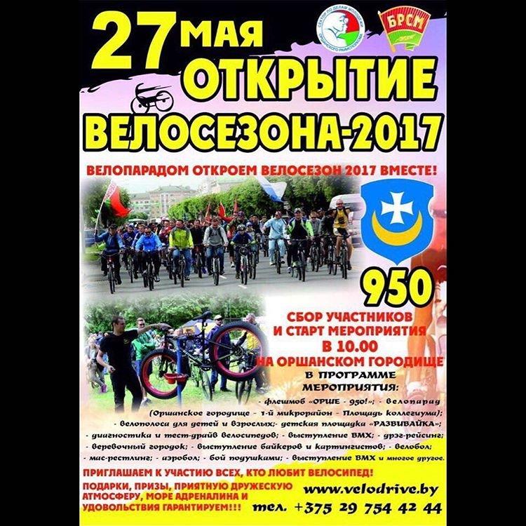 велодрайв открытие сезона
