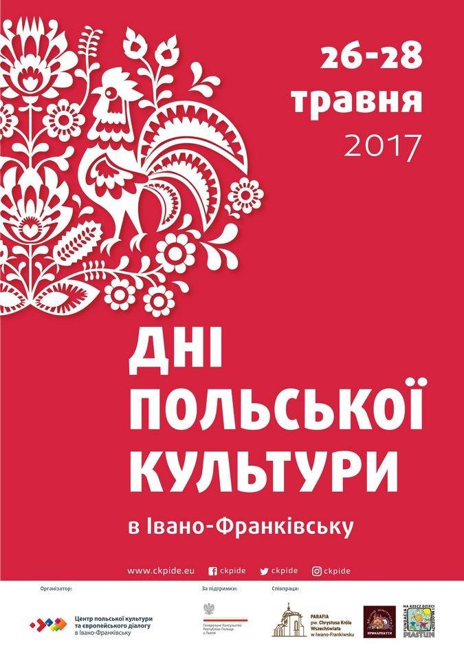 Dni_kult_Pol_ST_2017_plakat_UA