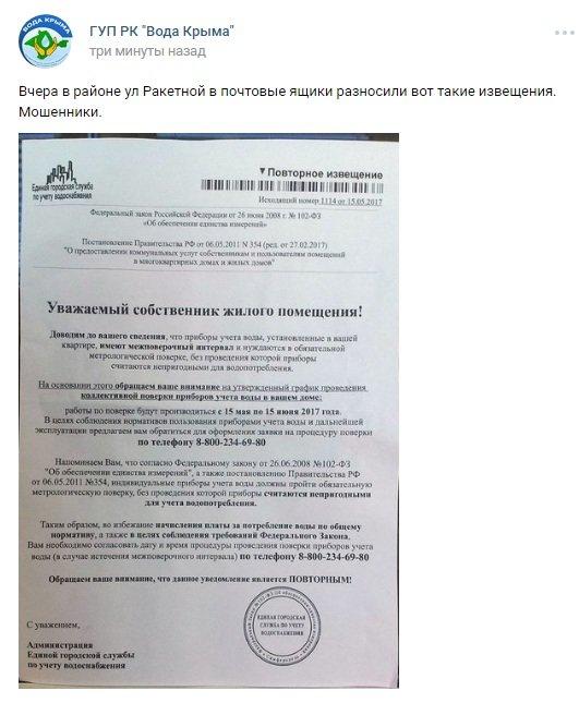 """В ГУП """"Вода Крыма"""" назвали компанию-мошенницу, которую жителям Симферополя стоит опасаться, фото-1"""