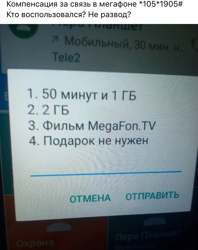 Мегафон возместил ульяновским абонентам пятничный сбой, фото-1