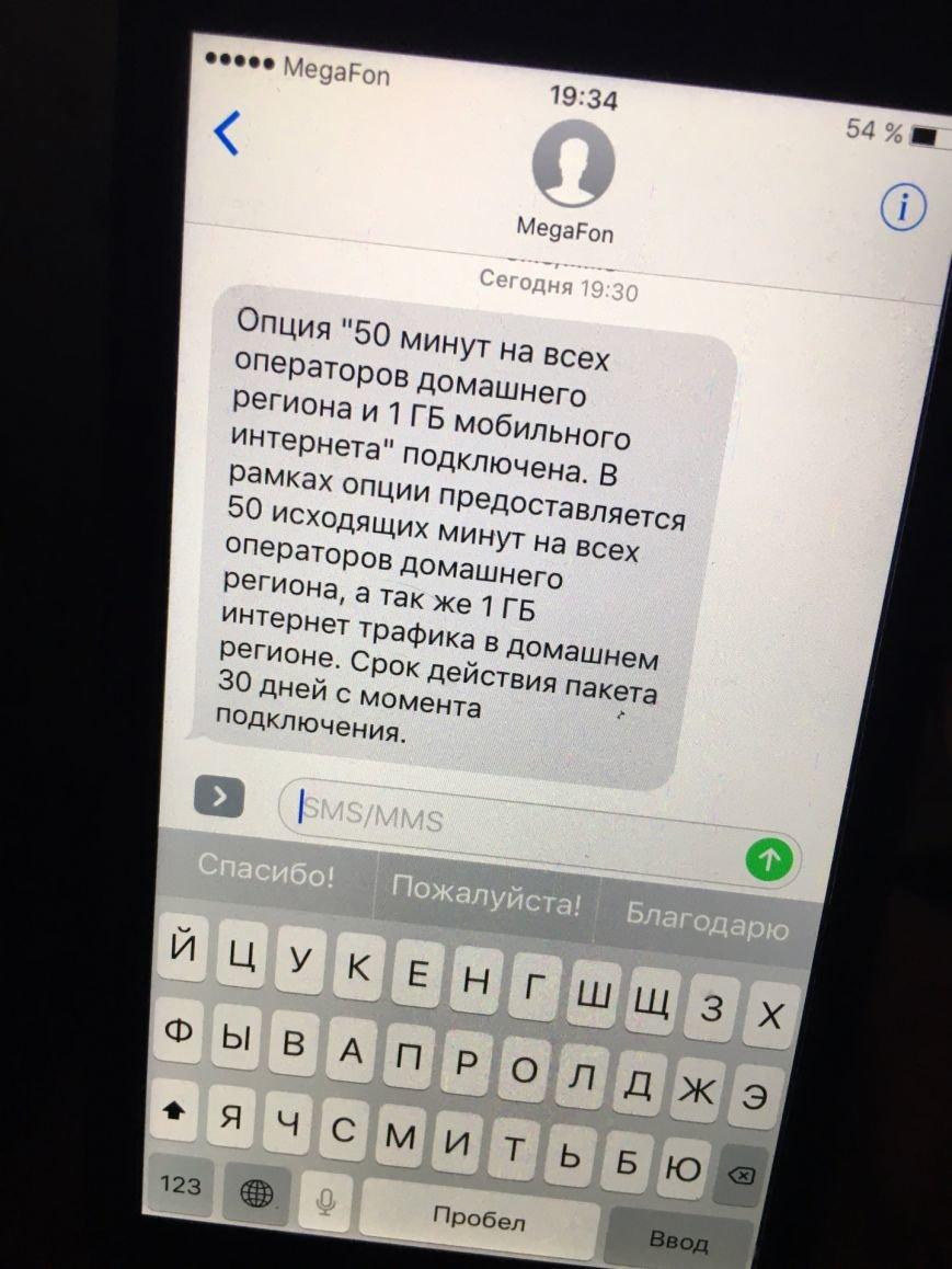 Мегафон возместил ульяновским абонентам пятничный сбой, фото-3