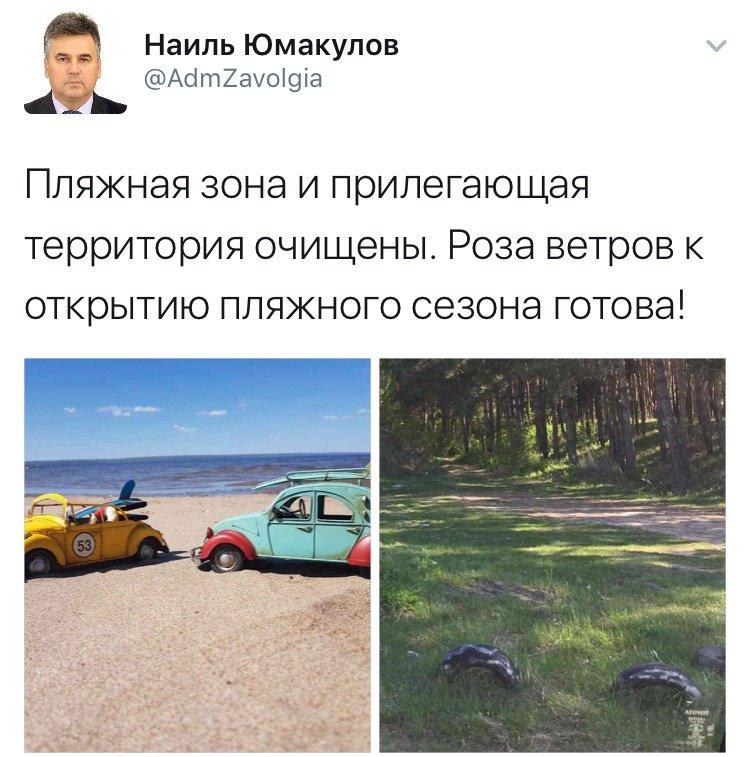 Заволжский пляж привели в порядок, фото-1
