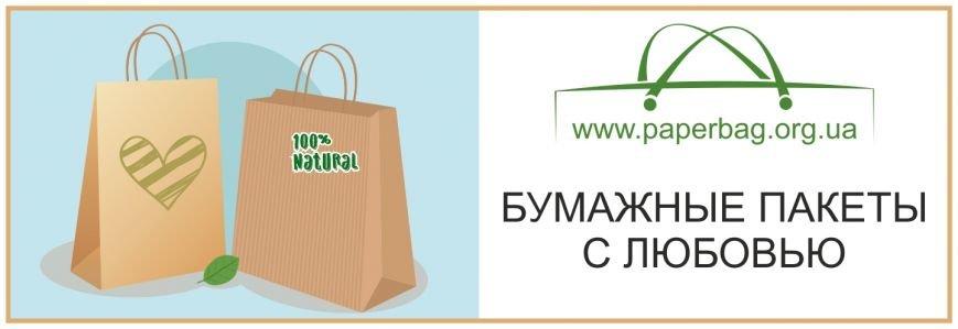 bumagnie paketi KRAFT paperbag org ua Николаев