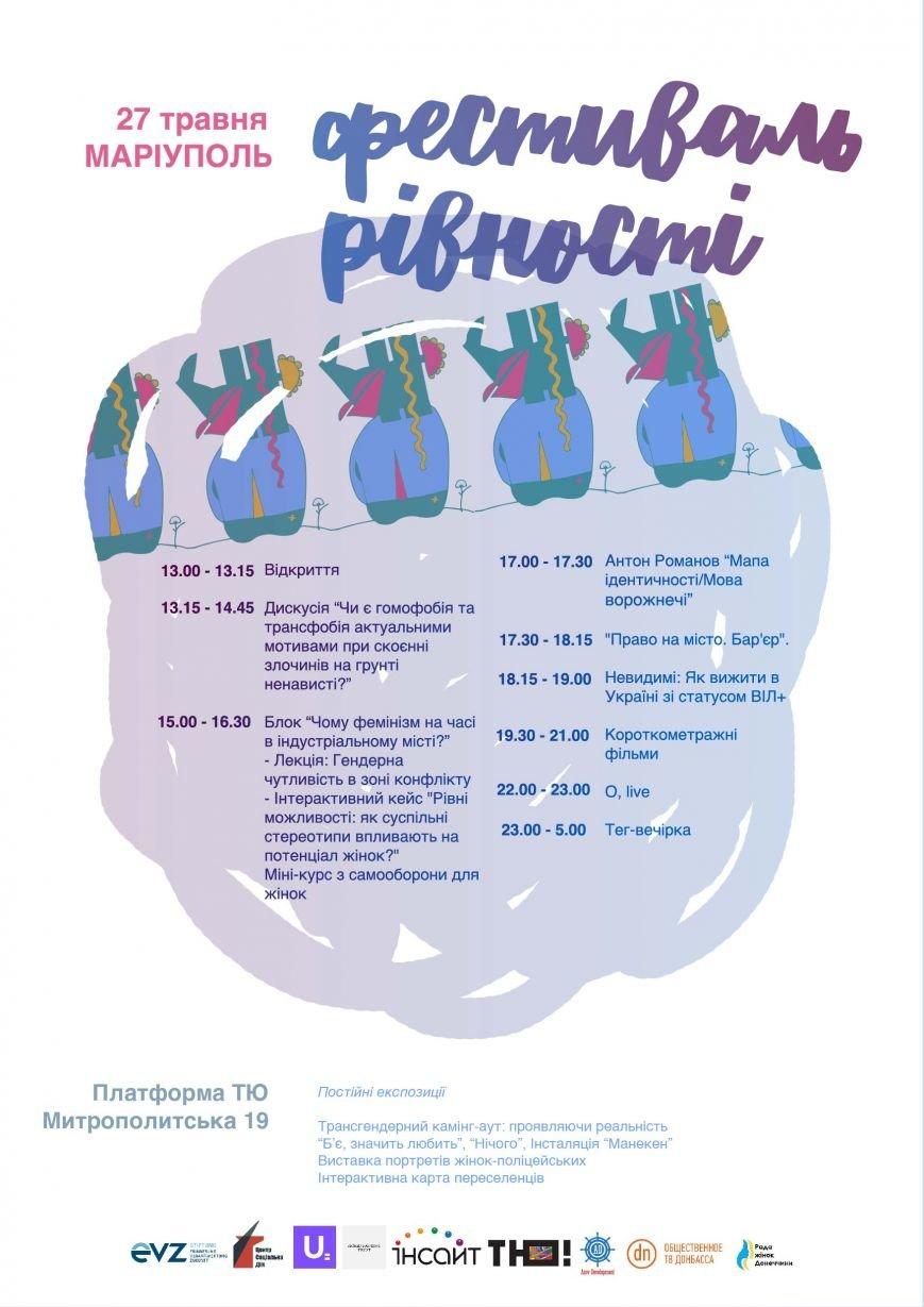 Впервые! В Мариуполе пройдет Фестиваль равенства (ПРОГРАММА), фото-2