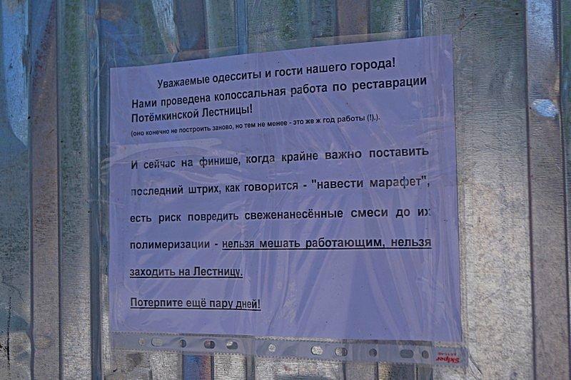 Готовность номер один: что происходит на Потемкинской лестнице перед визитом верховного главнокомандующего (ФОТО), фото-3