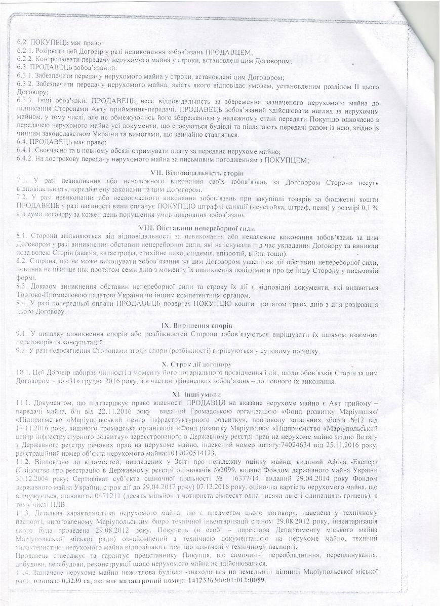 Договор_2