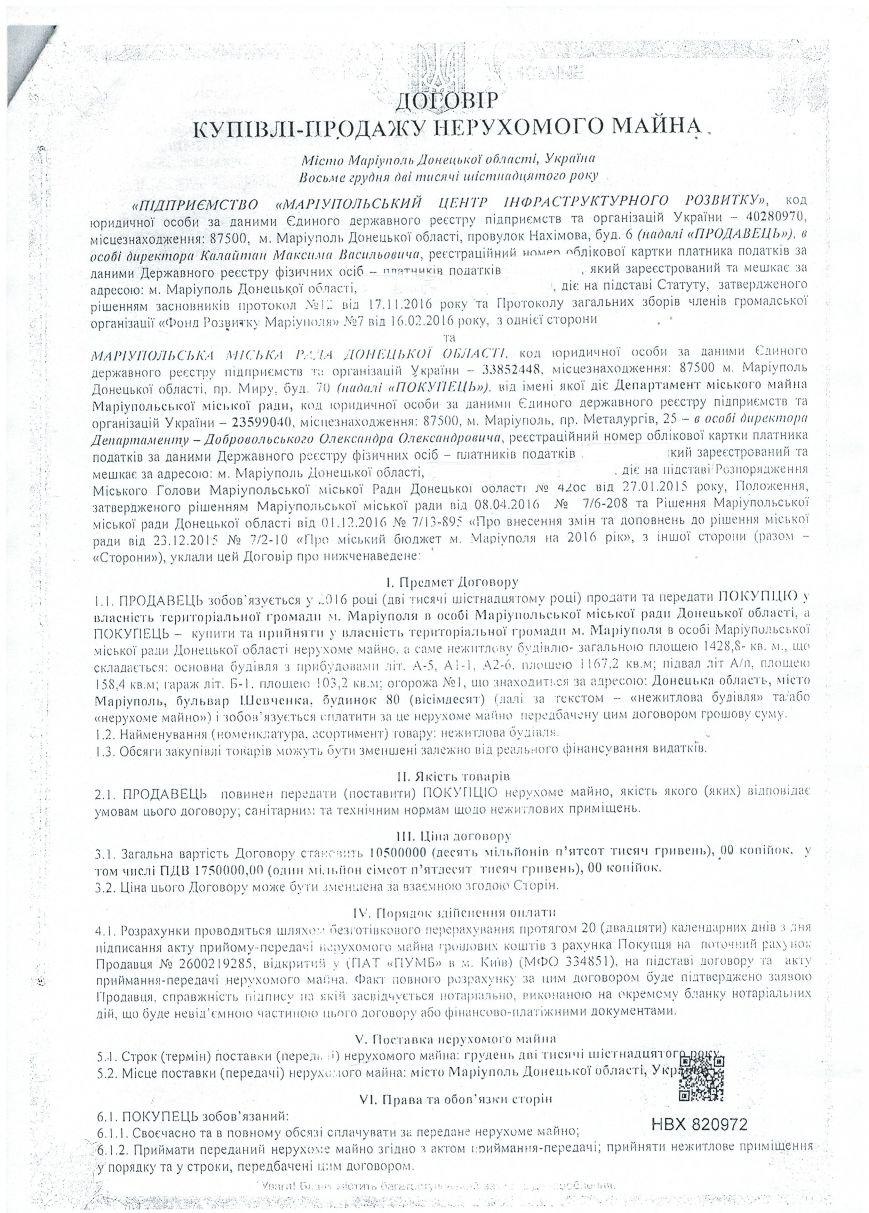 Договор_1 (1)