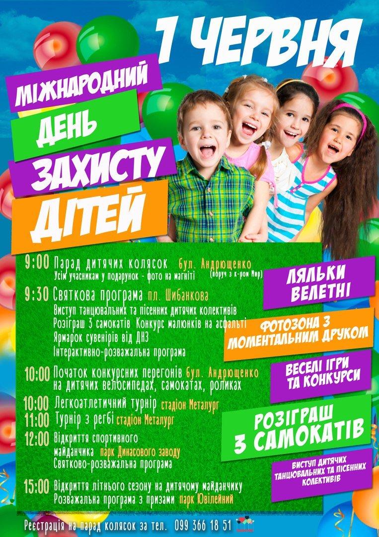 День защиты детей в Покровске: парад колясок, бесплатное мороженое, а также гонки на самокатах и роликах, фото-1