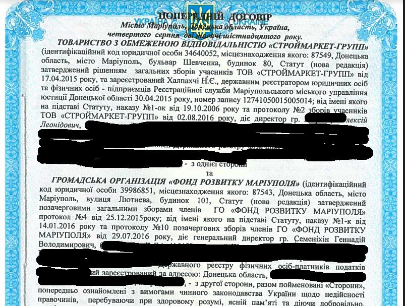 ФРМ и недвижимость: фонд пояснил, что он купил, когда и за сколько (ДОКУМЕНТЫ), фото-1
