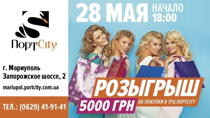27 - 28 мая shopping weekend в ТРЦ ПортCity!, фото-1