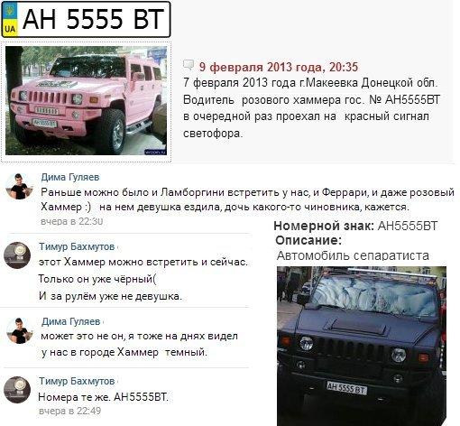 На знаменитом розовом «Хаммере» по Донецку разъежает теперь боевик «ДНР» (ФОТОФАКТ), фото-1