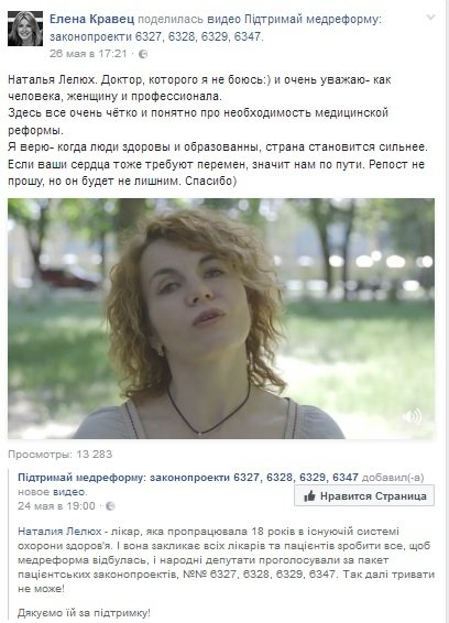 МЕДРЕФОРМА
