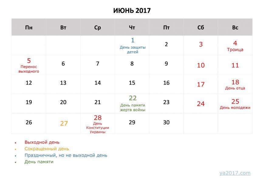 calendar-vyhodnyh-na-iyun-2017
