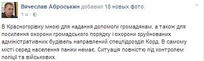 аброськин 2