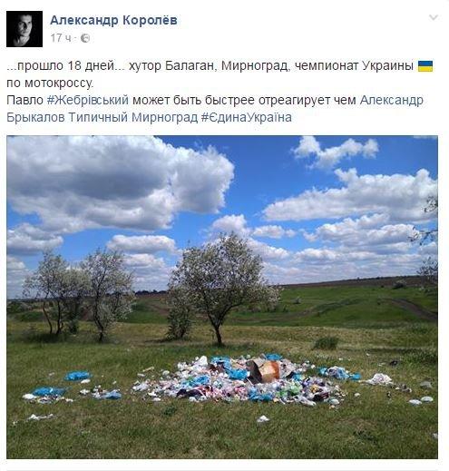 Не только масса адреналина, но и горы мусора: итоги мотокросса в Мирнограде, фото-1