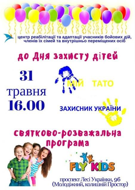 Кременчугских детей участников АТО приглашают на семейный праздник «Мой папа - защитник Украины», фото-1