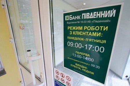 В Кременчуге открылось отделение одного из крупнейших системных банков Украины – Банка ПИВДЕННЫЙ, фото-1