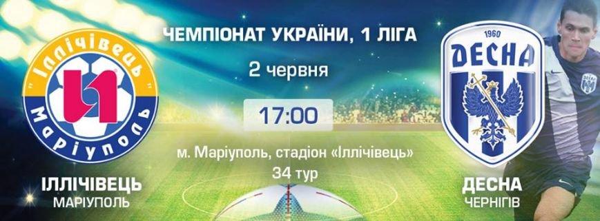 В Мариуполь бесплатно привезут фанатов из Чернигова (ФОТО), фото-1
