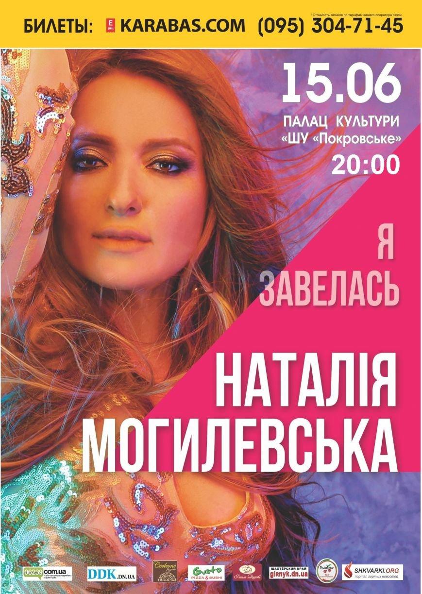 Афиша Могилевская 20 часов
