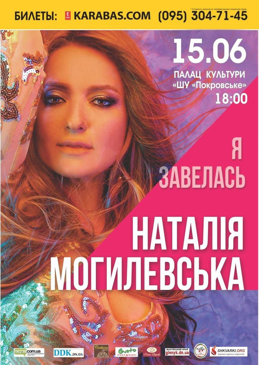 Афиша Могилевская