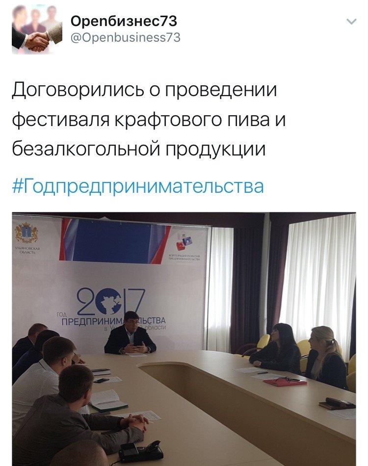 В Ульяновске пройдет свой Октоберфест, фото-1
