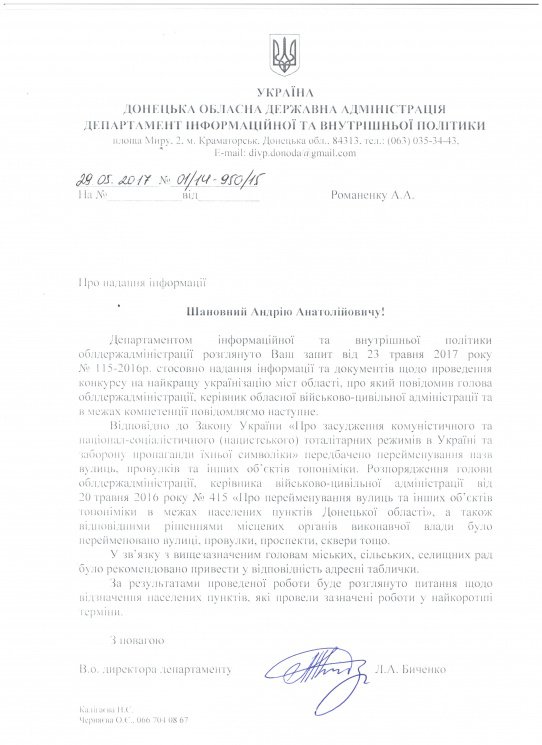 Конкурса по украинизации городов Донетчины пока не существует, и 30 млн гривен никто не выделял, фото-1