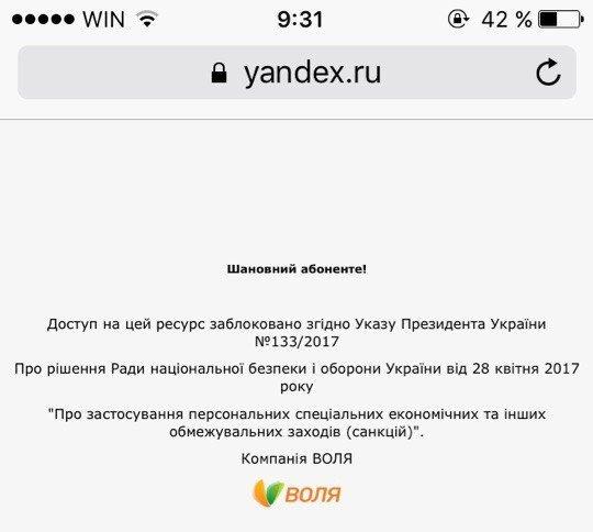 "Украина отключила крымчанам ""Яндекс"", ""Вконтакте"" и Mail.ru, фото-1"