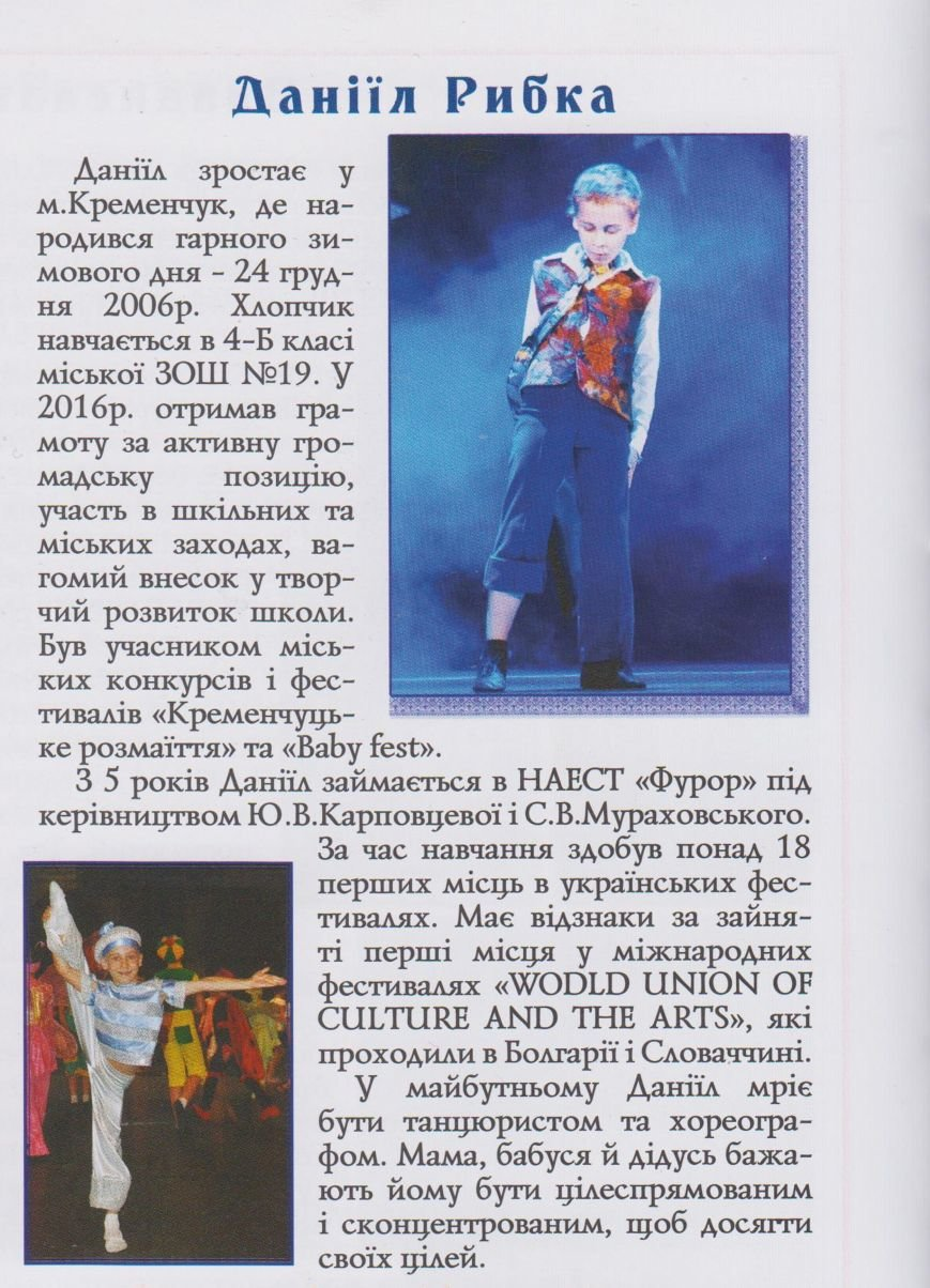 Книга Майбутнє Полтавщини - талановиті діти