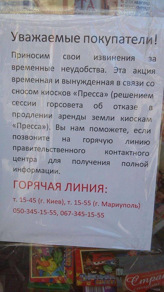 Землю прессе! В Мариуполе газетные киоски тихо взбунтовались (ФОТО), фото-2