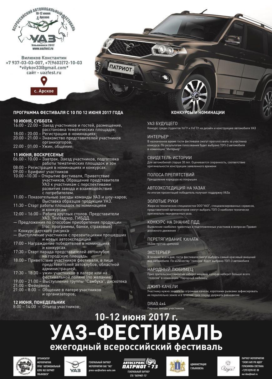 УАЗ-фестиваль-программа