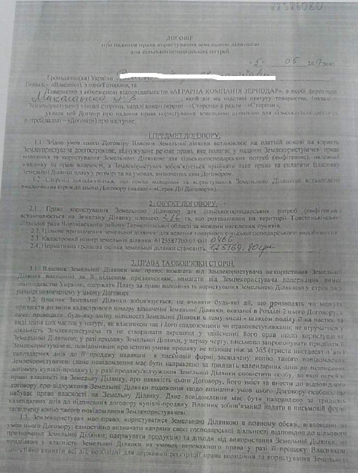 Підписаний договір емфітевзису_