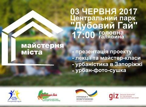"""Фестиваль здоровья, """"Мастерская города"""" и концерт детской филармонии: 10 идей, как провести выходные в Запорожье, фото-8"""