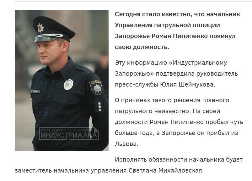 Начальник патрульной полиции Запорожья Роман Пилипенко не увольнялся, - ОФИЦИАЛЬНО, фото-2