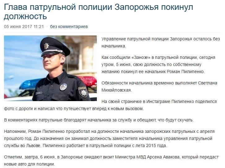 Начальник патрульной полиции Запорожья Роман Пилипенко не увольнялся, - ОФИЦИАЛЬНО, фото-1