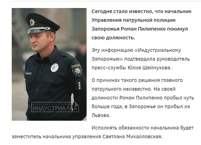 Слухи об увольнении главы запорожской патрульной полиции: что это было?, фото-4