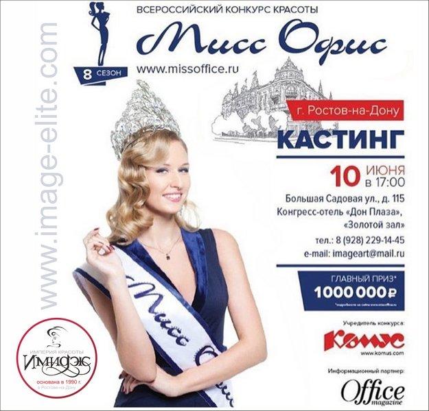 Ростовчан ждут три конкурса красоты одновременно, фото-1