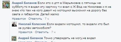 КОЛЕСНИК3