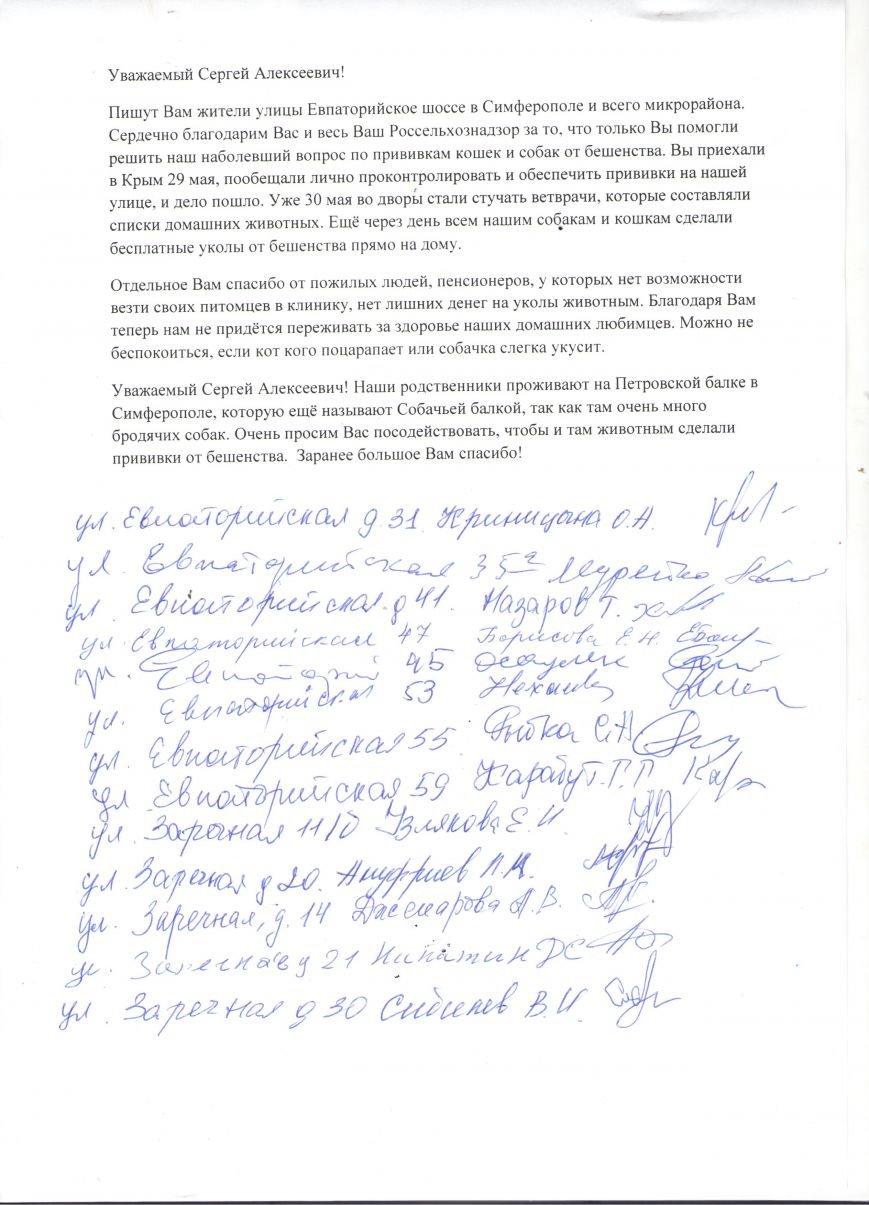 Благодарственное письмо от граждан Крым 001