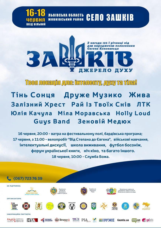 Афіша Зашків 2017