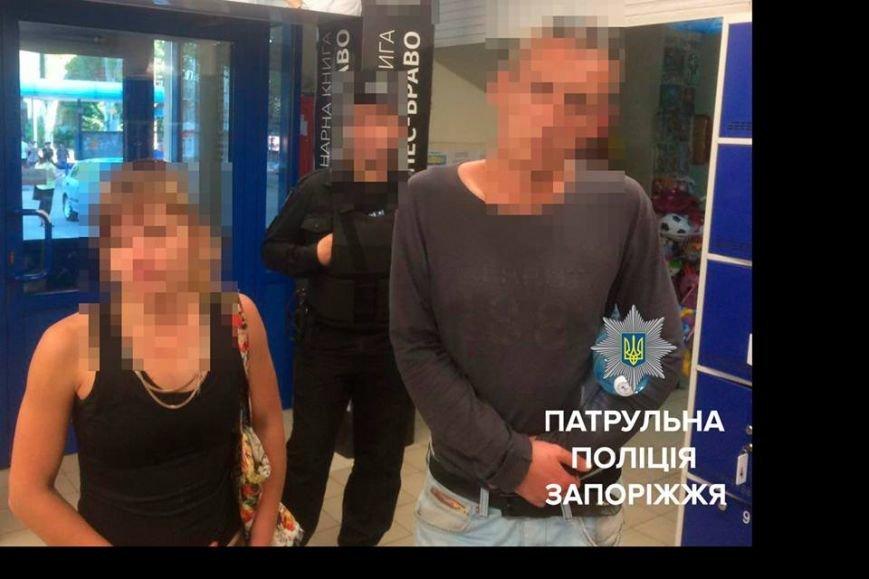 В Запорожье в супермаркете нашли вещи, украденные из иномарки, - ФОТО, фото-1