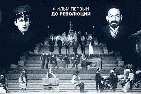 kinopoisk.ru-Russkie-evrei-Chast-1-2749200