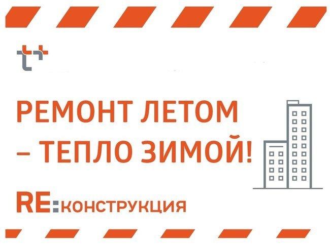 csm_Programma_RE_Konstrukcija_202c36caef