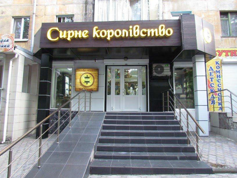 """Атмосферный магазин голландских сыров """"Сырное королевство"""" открыт для мариупольцев, фото-7"""