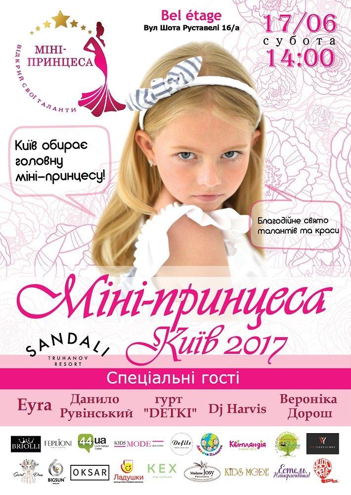 Афиша Мини Принцесса Киев 2017-01