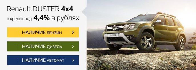 Renault Duster 4x4 под 4,4% в кредит в белорусских рублях, фото-1
