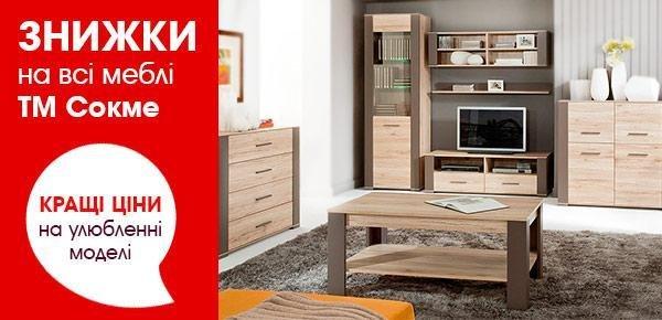 Як купувати меблі вигідно, фото-1