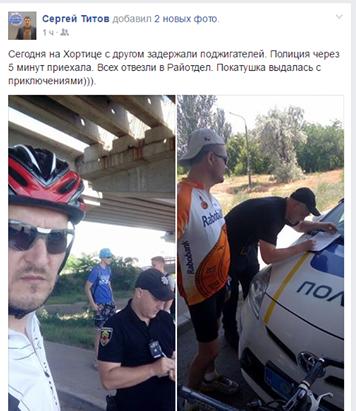 На запорожской Хортице велосипедисты задержали двоих подростков-поджигателей, – ФОТО, фото-1