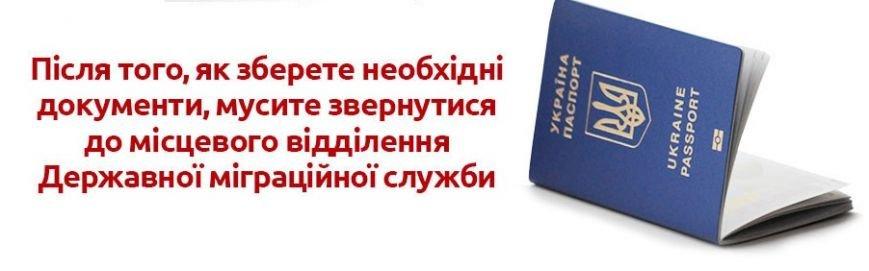 Все, что мариупольцам нужно знать о безвизе для Украины (ИНФОГРАФИКА), фото-5