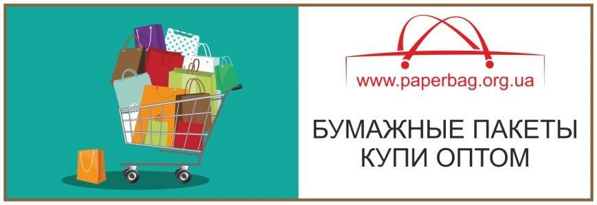 bumagnie paketi KUPI OPTOM  paperbag org ua