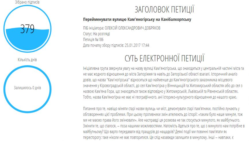 """Подогрев тротуаров, памятник коту Ваське и """"рояли для людей"""": ТОП-10 самых странных петиций запорожцев, фото-6"""